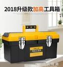 手提式工具箱 多功能收納箱 家用維修工具五金塑料加厚大號工具盒18寸20寸小艾時尚.NMS
