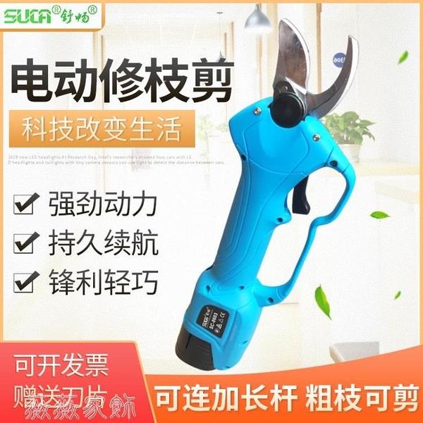 電剪刀 電動修枝剪刀粗枝神器充電式手持鋰電果樹園藝園林家用加長高枝剪 薇薇MKS