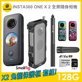 送原廠隱形自拍桿 +SmallRig金屬兔籠+4k 128g記憶卡+三腳架 INSTA360 ONE X2 全景隨身相機 (公司貨)