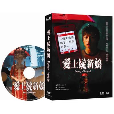 愛上屍新娘DVD 方力申/森美 /楊愛瑾