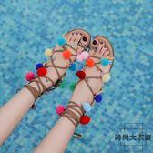 毛球羅馬綁帶涼鞋女民族風沙灘鞋波西米亞夾腳平底【時尚大衣櫥】