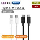 Type-C雙向/100W| ZMI紫米 數據線 (AL309E) 200cm