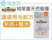 ☆寵愛家☆BLACKWOOD柏萊富功能性全齡 護膚亮毛配方(羊肉+糙米)15磅
