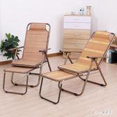 折疊椅午睡椅沙灘椅折疊床躺椅竹絲靠背椅子陽臺椅家用涼椅 nm8881【甜心小妮童裝】
