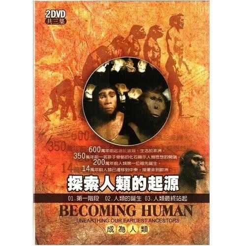 探索人類的起源 DVD 雙片裝共3集 (購潮8)