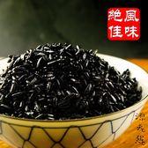 【源天然】黑纖米10包(每包300克)(免運)