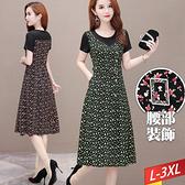 小碎花拼接洋裝(2色) L~3XL【573546W】【現+預】-流行前線-