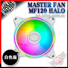 [ PC PARTY ]COOLERMASTER MASTER FAN MF120 HALO 白色版