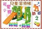 *幼之圓*多功能遊戲樂園-可愛小熊溜滑梯+鞦韆+投籃~台灣製~外銷精品~直滑道款~