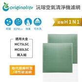 大金 MC75LSC/MC80LSC【Original life】空氣清淨機濾網 長效可水洗