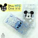 [專區兩件七折] HTC One X10 迪士尼 透明 手機殼 手機套 背景彩繪 史迪奇米奇米妮 卡通 保護殼