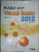 【書寶二手書T5/電腦_PDK】程式設計-使用Visual Basic 2012_黃建庭