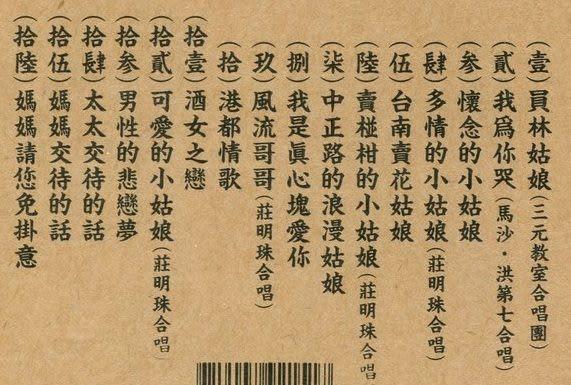 黃三元典藏集3  CD (音樂影片購)