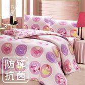 【鴻宇HONGYEW】美國棉/防蹣抗菌寢具/台灣製/單人三件式兩用被床包組-177705
