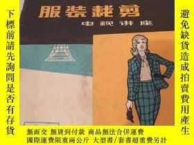 二手書博民逛書店服裝裁剪電視講座多張80罕見多張廣告248847 出版1981