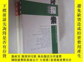 二手書博民逛書店詩探索罕見2001年第1-2、3-4輯2本合售Y19945