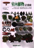 (二手書)室內植物完全指南