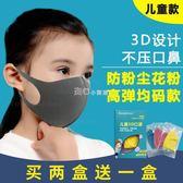兒童口罩3D立體mask同款春夏薄款口罩透氣防灰塵花粉霧霾多色3個  走心小賣場