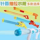 水槍兒童玩具噴水水槍抽拉噴水槍吸水槍抽拉式滋水沙灘漂流打水仗YYP 町目家