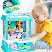 兒童抓娃娃機小型迷你夾公仔機投幣家用電動游戲玩具禮物【聚可愛】