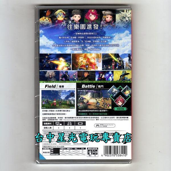 【NS原版片 可刷卡】☆ Switch 異度神劍2 異域神劍2 ☆中文版全新品【台中星光電玩】