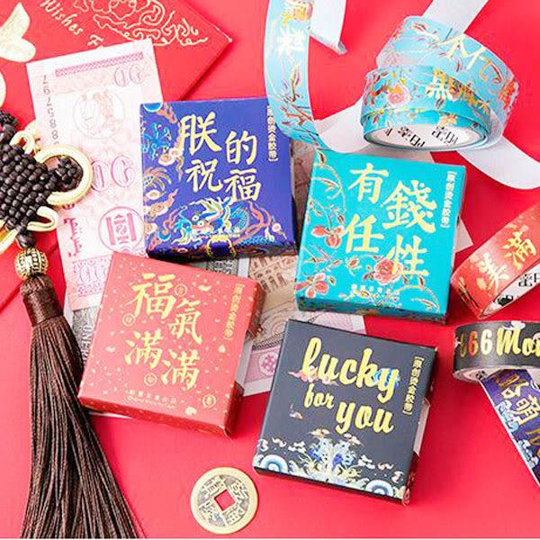 【BlueCat】中國風朕即福人系列燙金和紙膠帶