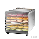 220V 小型烘干機 食品家用寵物水果片茶蔬菜溶豆脫水風干機干果機 aj7400『紅袖伊人』