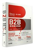 B2B實例廣告聖經:再高價、再難賣的商品都能賣!