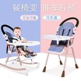 嬰兒童餐椅多功能折疊推車座椅小孩吃飯搖椅便攜帶可調節寶寶bb凳