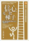 書信心,是一把梯子~暢銷平裝本~72 個向上提昇的祝福與盼望