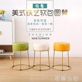 收納小凳子家用兩用創意換鞋凳化妝凳客廳矮凳小椅子沙發茶幾圓凳 中秋節全館免運