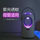 吸入式捕蚊燈USB家用紫光LED滅蚊器戶外吸蚊燈家用吸入式星空滅蚊燈【618店長推薦】