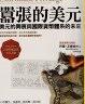 二手書R2YB2012年6月初版《囂張的美元》艾肯格林 黃仲華 高寶書版9789