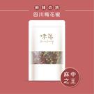 【味旅嚴選】|四川梅花椒|Sichuan Pepper|花椒系列|50g
