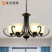 【豪亮燈飾】德里6吊燈~美術燈、水晶燈、壁燈、客廳燈、房間燈、餐廳燈
