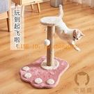 貓抓板貓抓柱貓咪磨爪器立式貓爬架窩耐磨不...