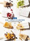 (二手書)零失敗!天然x可愛的手作冰棒與雪糕:不用冰淇淋機就能做的創意冰甜點