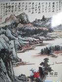 【書寶二手書T7/收藏_ZHR】華騰拍賣_中國書畫(二)_2018/9/30