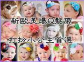 果漾妮妮Q  花款兒童髮帶寶寶髮帶 髮帶大花髮帶兒童髮飾60 款1