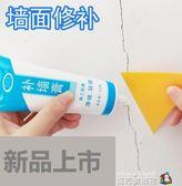 居日天補墻膏墻面修補白色補墻洞裂縫釘眼修復內墻防水膩子膏家用 魔方數碼館 WD