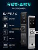 指紋鎖 家用防盜門智慧刷磁卡大門密碼鎖智慧指紋鎖密碼鎖T5 年貨慶典 限時八折