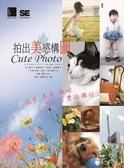 (二手書)拍出美感構圖Cute Photo~風景‧美食‧貓咪‧人物的可愛拍攝法