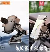 車載支架車載手機支架汽車用吸盤式萬能通用型導航支駕支撐夾車內車上粘貼 艾家