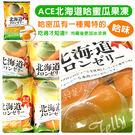 日本ACE北海道哈蜜瓜果凍(包)...