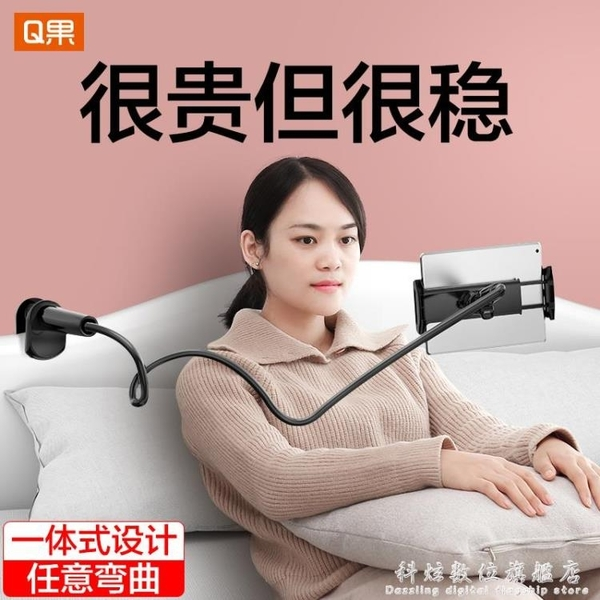 Q果手機架懶人支架ipad平板電腦床頭床上家用看追劇直播電視神器支撐萬能通用 聖誕節免運