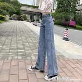 小個子高腰牛仔褲女夏季薄款泫雅垂感寬鬆直筒顯瘦拖地寬管褲秋季 蘇菲小店