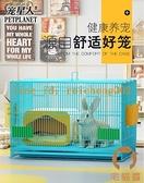 兔籠子特大號寵物籠子用品豚鼠室內家用【宅貓醬】