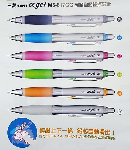 自動鉛筆 三菱UNI  M5-617GG 阿發搖搖自動鉛筆-果凍筆【文具e指通】  量販團購