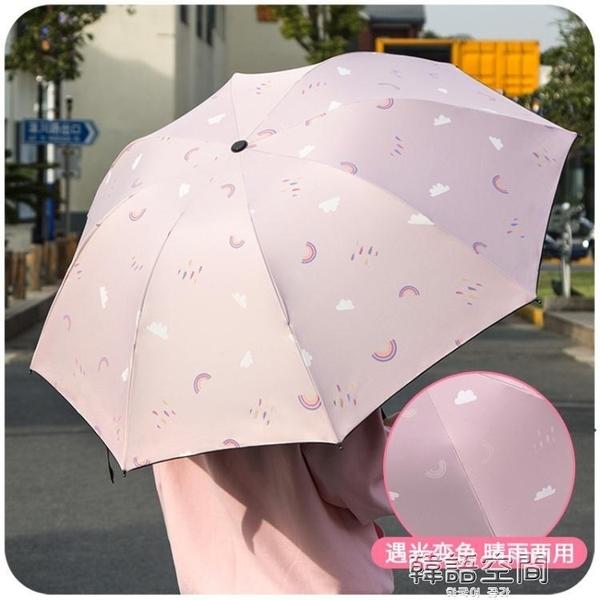 晴雨兩用雨傘太陽傘折疊ins少女心可愛清新文藝女神簡約學生森系 韓語空間