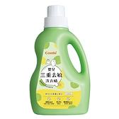 【特價感恩限定回饋】Combi 康貝 嬰兒三重去敏洗衣精 1000ml(71147)